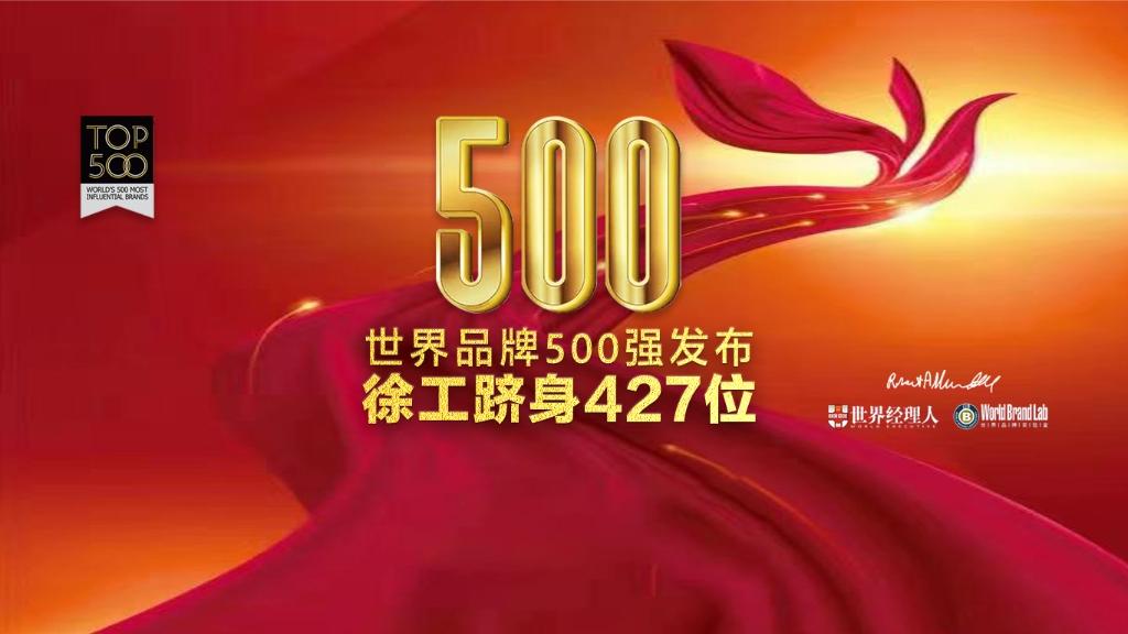 徐工成功躋身世界品牌500強!